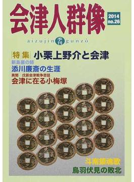 会津人群像 no.26(2014) 〈特集〉小栗上野介と会津
