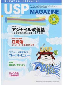 USP MAGAZINE vol.13(2014May)