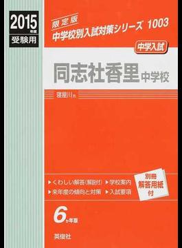 同志社香里中学校 中学入試 2015年度受験用