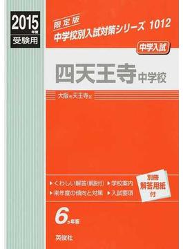 四天王寺中学校 中学入試 2015年度受験用