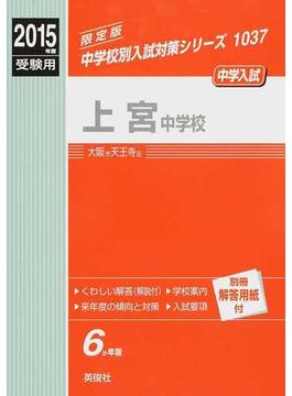 上宮中学校 中学入試 2015年度受験用