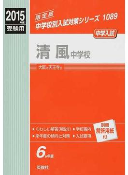 清風中学校 中学入試 2015年度受験用