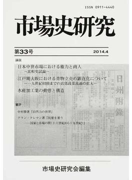 市場史研究 第33号