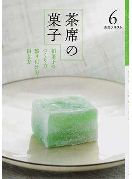 淡交テキスト 平成26年6号 茶席の菓子 6