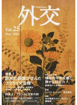 外交 Vol.25 特集1深層ウクライナ危機 特集2ブラジルと日本の絆 特別企画・対談「積極的平和主義と静かな抑止力」をめぐって