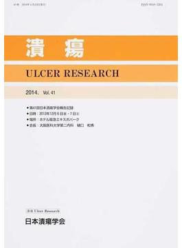 潰瘍 Vol.41(2014)