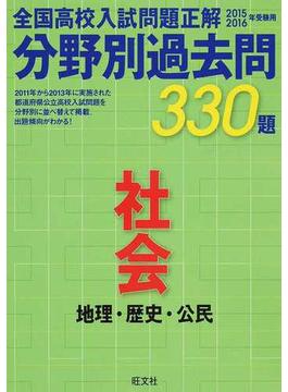 全国高校入試問題正解分野別過去問330題社会 地理・歴史・公民 2015−2016年受験用