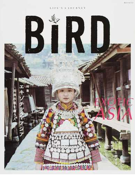 BIRD LIFE'S A JOURNEY 06 エキゾチック・アジア