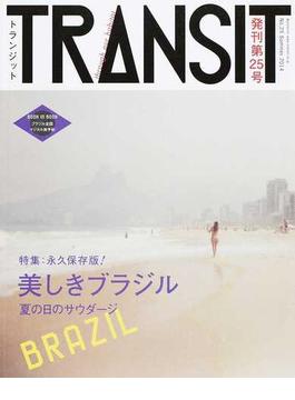 TRANSIT No.25(2014Summer) 美しきブラジル(講談社MOOK)