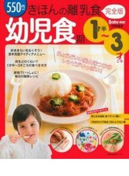 きほんの離乳食 完全版 幼児食期 1才半〜3才ごろ(主婦の友生活シリーズ)