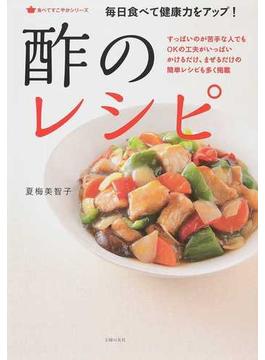 酢のレシピ 毎日食べて健康力をアップ!