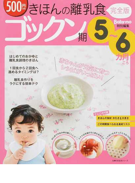 きほんの離乳食 完全版 ゴックン期 5〜6カ月ごろ(主婦の友生活シリーズ)
