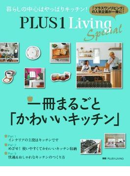 PLUS 1 Living Special 一冊まるごと「かわいいキッチン」