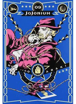 JOJONIUM 09 ジョジョの奇妙な冒険〈函装版〉 (愛蔵版コミックス)(愛蔵版コミックス)