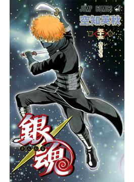 銀魂 第55巻 春も冬も(ジャンプコミックス)