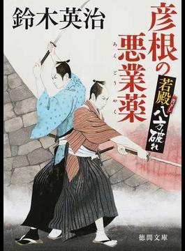 彦根の悪業薬(徳間文庫)