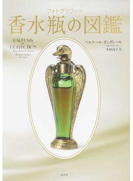 香水瓶の図鑑 フォトグラフィー