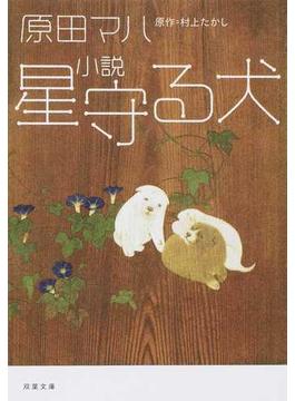 星守る犬 小説(双葉文庫)