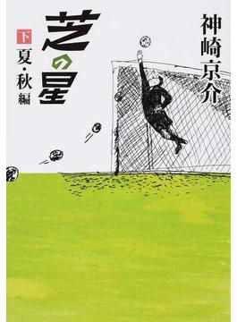 芝の星 下 夏・秋編(双葉文庫)