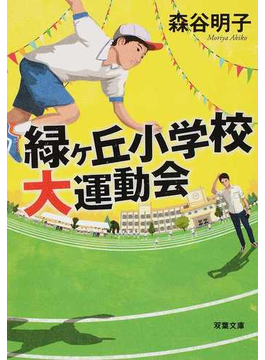 緑ケ丘小学校大運動会(双葉文庫)
