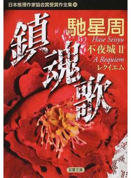日本推理作家協会賞受賞作全集 88 鎮魂歌(双葉文庫)