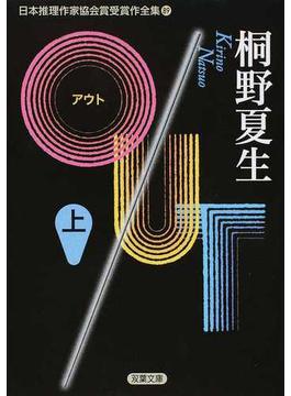 日本推理作家協会賞受賞作全集 89 OUT 上(双葉文庫)