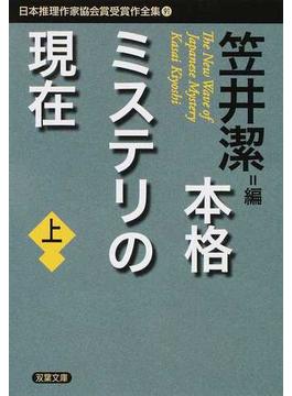 日本推理作家協会賞受賞作全集 91 本格ミステリの現在 上(双葉文庫)
