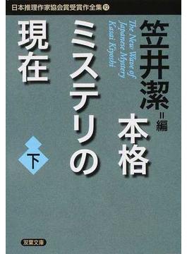 日本推理作家協会賞受賞作全集 92 本格ミステリの現在 下(双葉文庫)