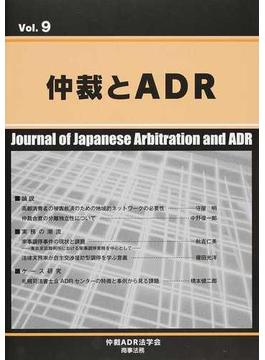 仲裁とADR Vol.9