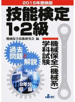 技能検定1・2級機械保全〈機械系〉学科試験過去問題と解説 2015年受検版