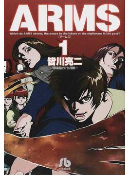 ARMS(小学館文庫) 15巻セット(小学館文庫)