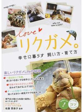 リクガメ。幸せに暮らす飼い方・育て方 love♥