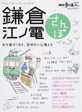 鎌倉・江ノ電さんぽ また来たくなる、渋ゆるい心地よさ(散歩の達人MOOK)