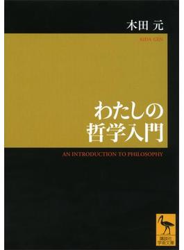 わたしの哲学入門(講談社学術文庫)