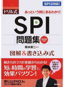 ドリル式SPI問題集 図解&書き込み式 2016年度版
