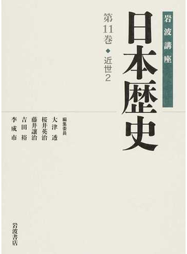 岩波講座日本歴史 第11巻 近世 2