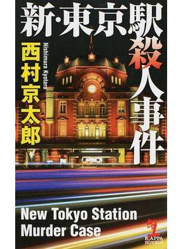新・東京駅殺人事件 長編推理小説