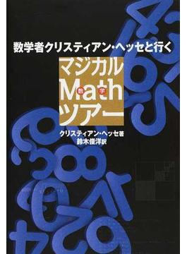 数学者クリスティアン・ヘッセと行くマジカルMathツアー