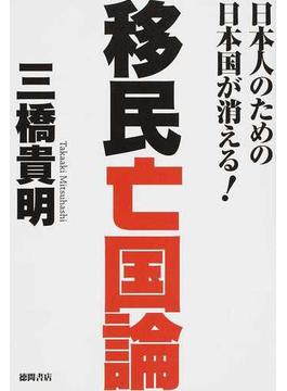 移民亡国論 日本人のための日本国が消える!