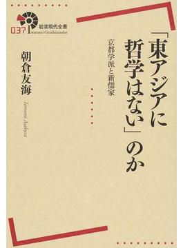 「東アジアに哲学はない」のか 京都学派と新儒家