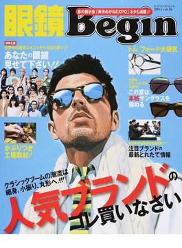 眼鏡Begin vol.16(2014)(ビッグマン・スペシャル)