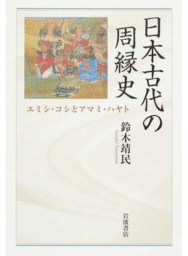 日本古代の周縁史 エミシ・コシとアマミ・ハヤト