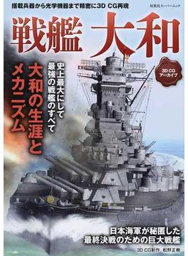 戦艦大和 日本海軍の象徴だった巨大戦艦を完全解説(双葉社スーパームック)