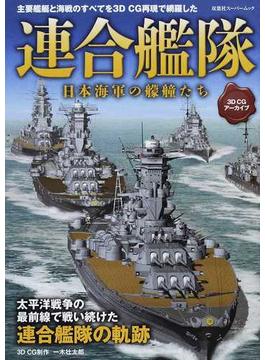 連合艦隊 最前線での戦いに散華した日本海軍艦艇のすべて(双葉社スーパームック)