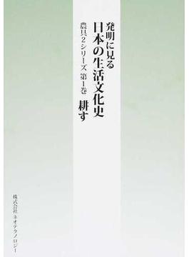 発明に見る日本の生活文化史 農具2シリーズ 第1巻 耕す