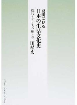 発明に見る日本の生活文化史 農具2シリーズ 第2巻 田植え