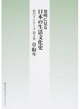 発明に見る日本の生活文化史 農具2シリーズ 第3巻 草取り
