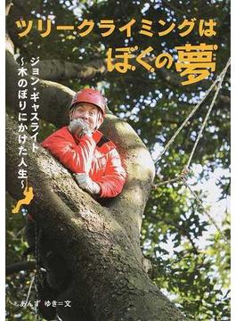 ツリークライミングはぼくの夢 ジョン・ギャスライト~木のぼりにかけた人生~