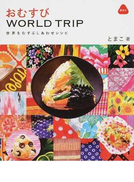 おむすびWORLD TRIP 世界をむすぶしあわせレシピ