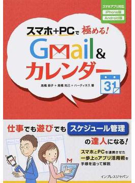 スマホ+PCで極める!Gmail & カレンダー